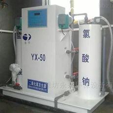 潍坊永兴广西南宁二氧化氯发生器,永兴环保专业、诚信、共赢