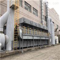 化工废气治理催化燃烧设备