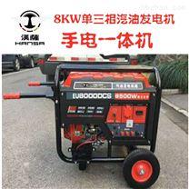 进口移动式汽油发电机8KW
