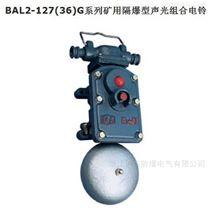 BAL2-36/127G矿用隔爆声光组合电铃