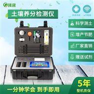 FT--Q10000高精度农业土壤肥料养分检测仪