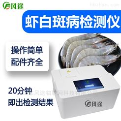FT-PCR-1虾白斑病检测仪