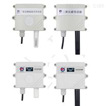 二氧化碳传感器模拟量型