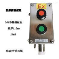 304不锈钢防爆BZA8050-G-A2风机主令控制箱