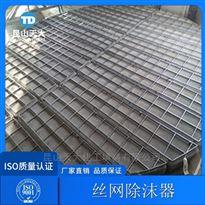 EPC烟气脱硫超低排放项目大直径丝网除雾器