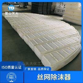 冷却段除沫效果佳聚丙烯丝网除沫器