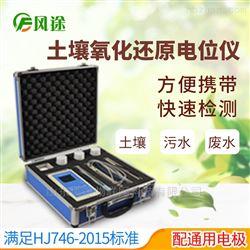 FT-QX6530-1土壤氧化还原电位仪