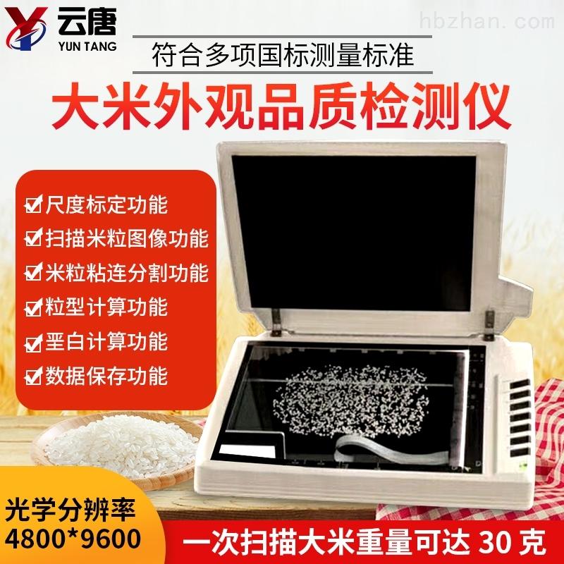 米质判定仪稻米品质分析