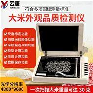 YT-MP-A米质判定仪稻米品质分析