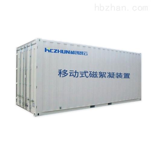 磁混凝重金属废水处理设备
