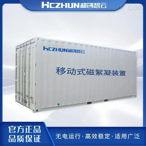 一体化超磁分离技术水处理设备
