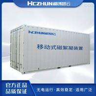 HC-Mag磁加载分离农村生活污水处理设备