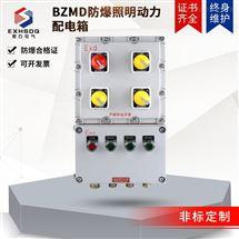 BXM(D)-T防爆配电箱IIB