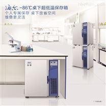 DW-86L100J立式超低温保存箱(-86℃)
