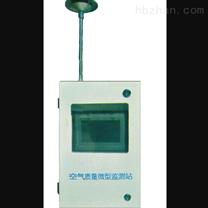 微型空气站在线监测系统