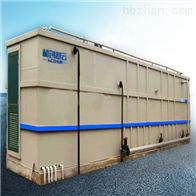 HCDM地埋式工艺设计污水装置