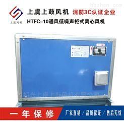 18.5KWHTFC-I-22型(單速)離心式消防排煙風機