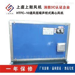 18.5KWPYHTFC-I-25a落地式安装柜式排烟风机