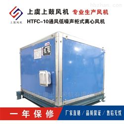 HTFC-I-12-B  4KW低噪声离心风机箱