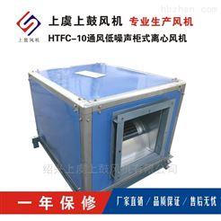 HTFC-I-10中效净化过滤柜式排风机