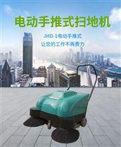 JHD-1充电式电动手推式扫地机