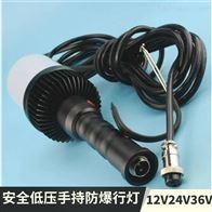 BAD318防爆LED行灯12V24V36V检修工作灯充电款