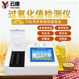 YT-SJ12食用油酸价测定仪