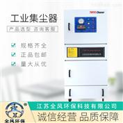 MCJC-2200精密磨床粉尘集尘器