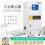 MCJC-1500扬尘脉冲式工业集尘器