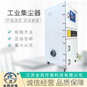 MCJC-2200中压柜式磨床集尘器