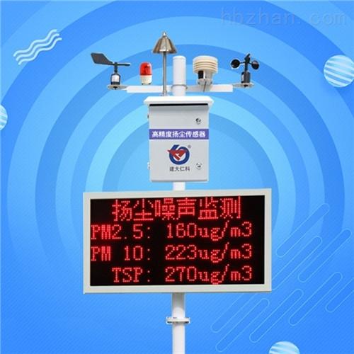 广州扬尘监测