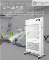 空氣潔凈屏