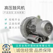 RB-51D-2专业生产高压集尘鼓风机 高压旋涡式气泵