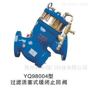 YQ98004型过滤活塞式缓闭止回阀