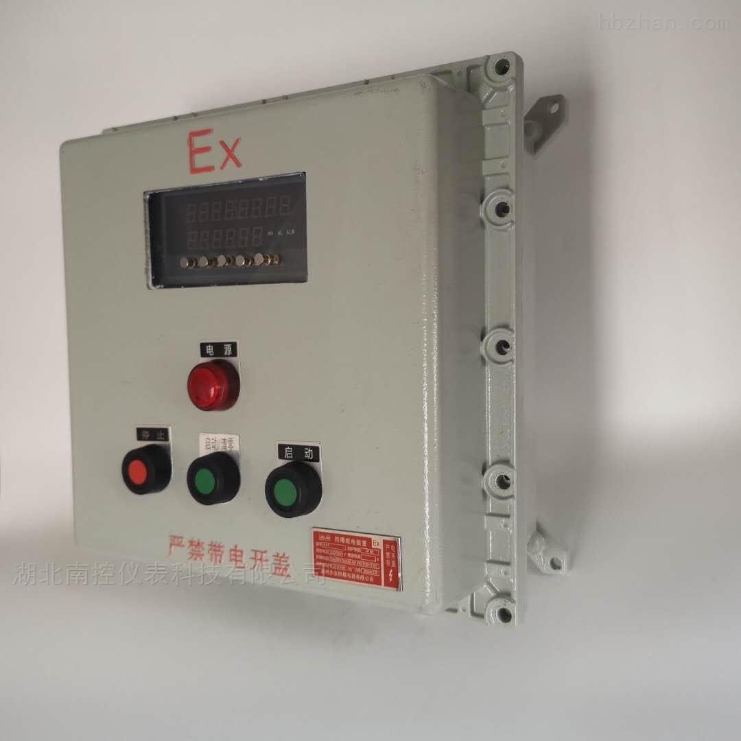 防爆型定量控制箱