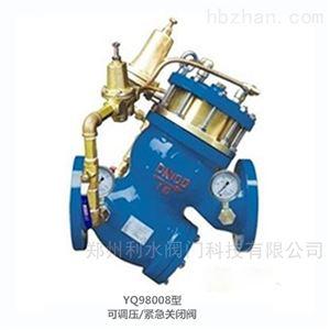YQ98008型过滤活塞式减压紧急关闭阀