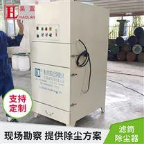 工业吸尘除尘设备 脉冲滤筒除尘器