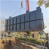 生活污水处理成套设备装置