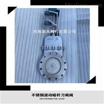 DMZ773W不锈钢液动暗杆刀闸阀