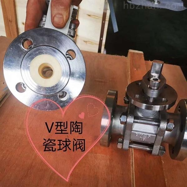 陶瓷调节球阀FCQ-V