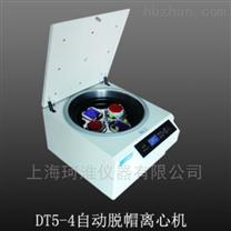 DT5-4自动脱帽低速医用离心机