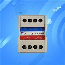 RS-SJ-N01R01-4水浸检测变送器