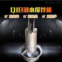 QJB0.37污水搅拌机