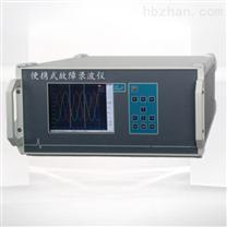 便携式故障录波分析仪