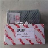 FAX-63X10液壓油濾芯價格合理