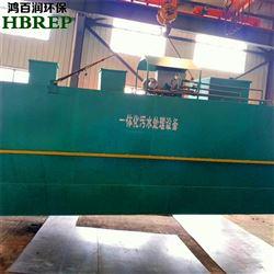 HBR-WSZ-25急救中心污水处理 一体化处理设备 鸿百润