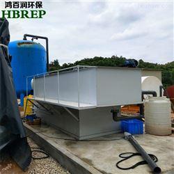 HBR-JDF-10屠宰厂污水处理设备|电絮凝气浮机|鸿百润