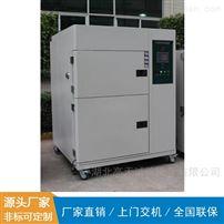 国产标准冷热冲击试验箱规格型号
