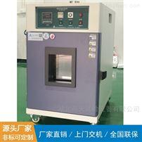 武汉高温干燥试验箱