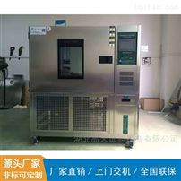 高低温湿热测试箱现货供应品质保障